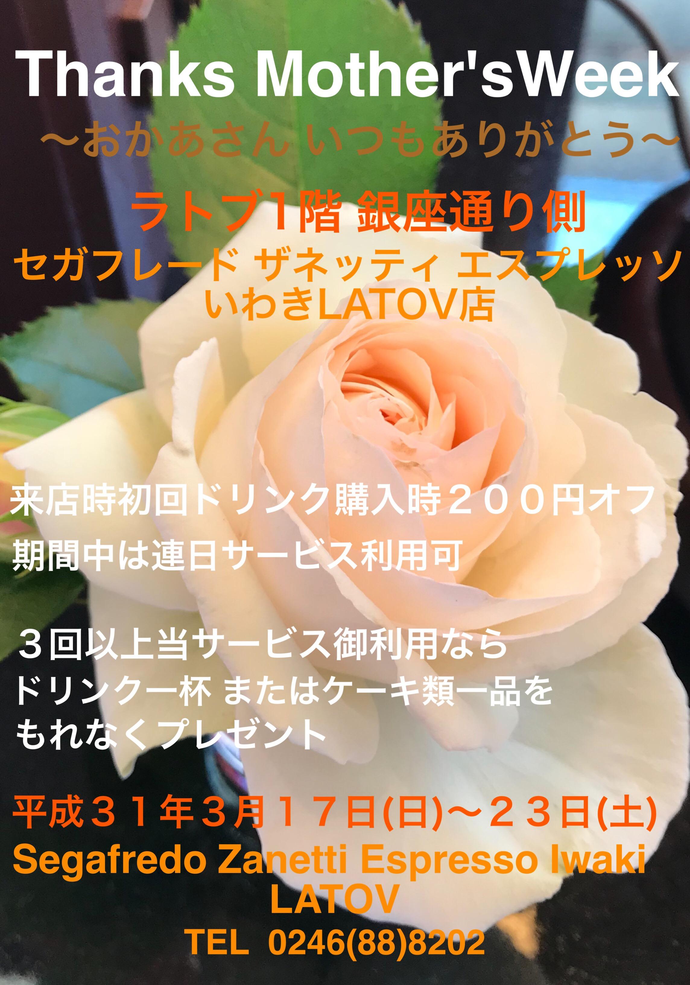 【春の特別企画】〜  おかあさん感謝ウィーク 〜 Thanks Mother's Week