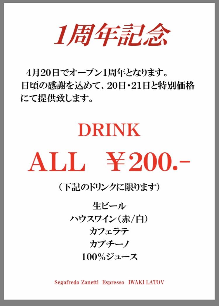 一周年記念 ドリンクサービス¥200 セガフレード・ザネッティ ・エスプレッソ いわきラトブ店