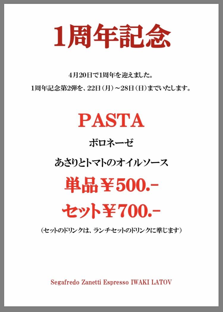一周年記念割引 パスタがなんと¥500 !!  セガフレード・ザネッティ ・エスプレッソ