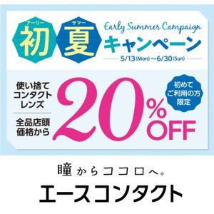 【Early Summer Campaign!】初夏にお得なコンタクトデビュー♪