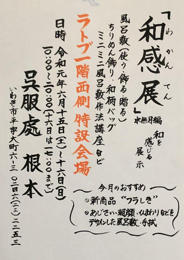 【和感展】6月15日・16日開催