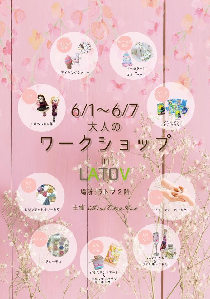 大人のワークショップ in LATOV 6月1日~7日開催