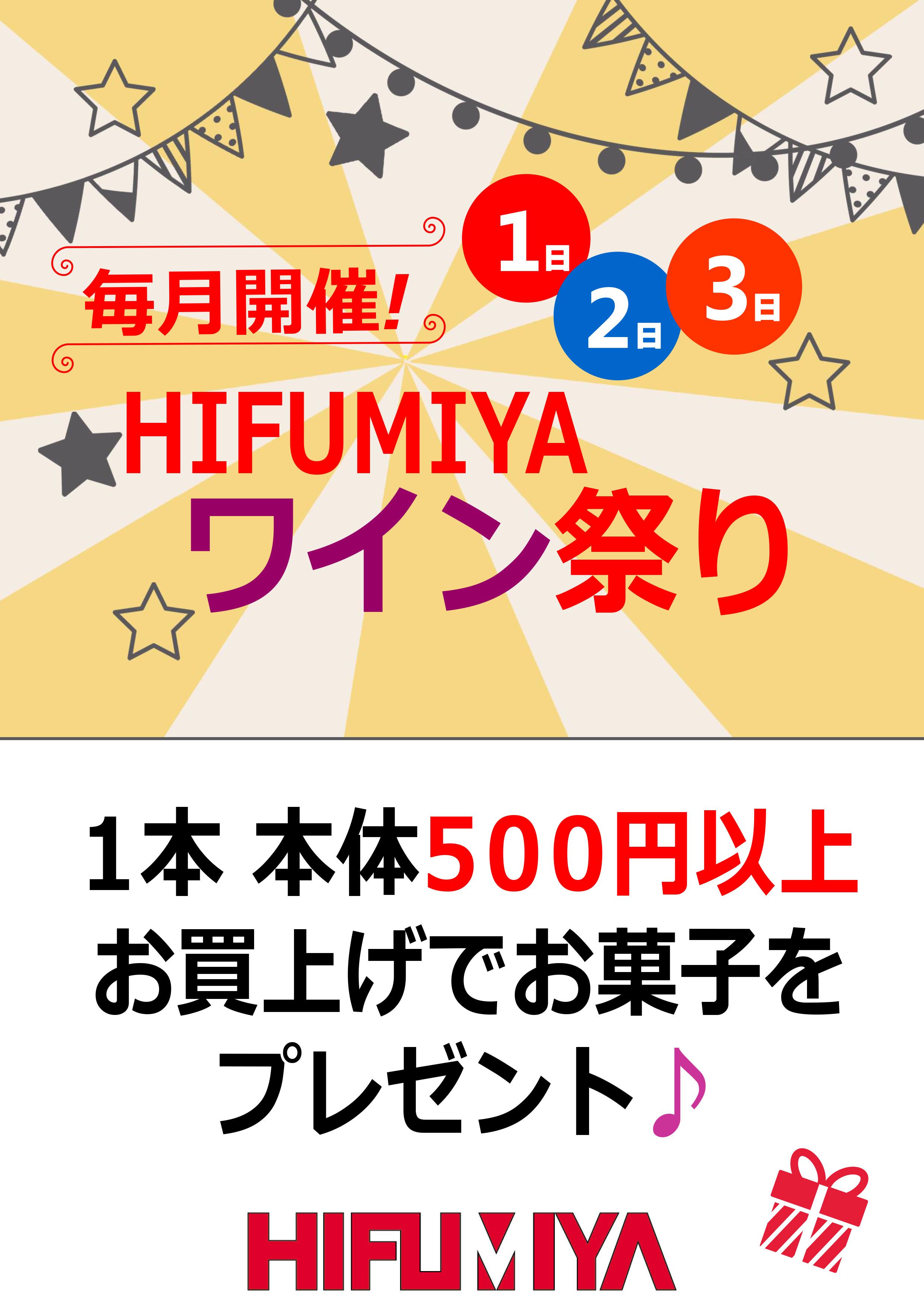 【1・2・3日 はHIFUMIYAワイン祭り♪】