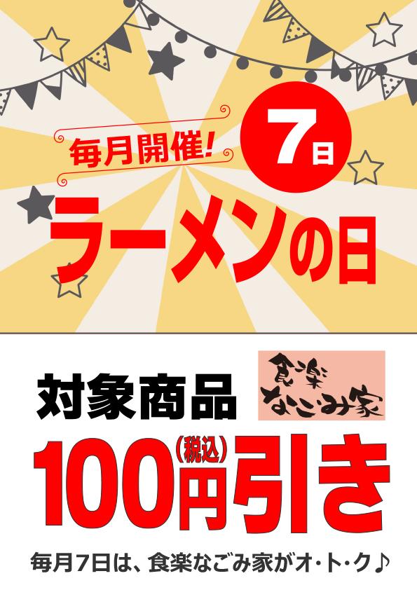 【★毎月7日*なごみ家ラーメンの日★】