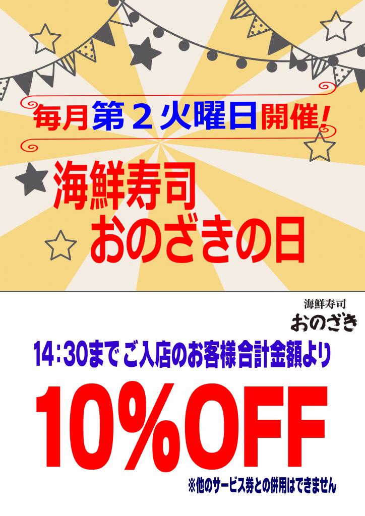 【毎月第二火曜日は・・・海鮮寿司おのざきの日!!】