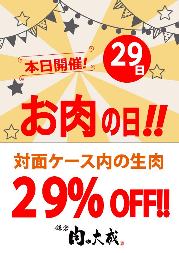 【本日開催!29日はお肉の日♡】