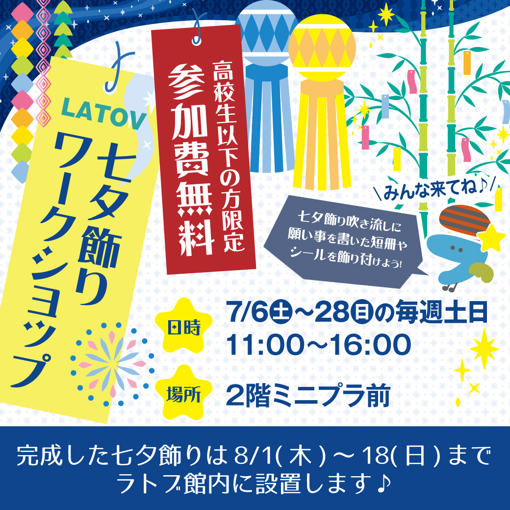 七夕飾りワークショップ【7月6日~7月28日開催】