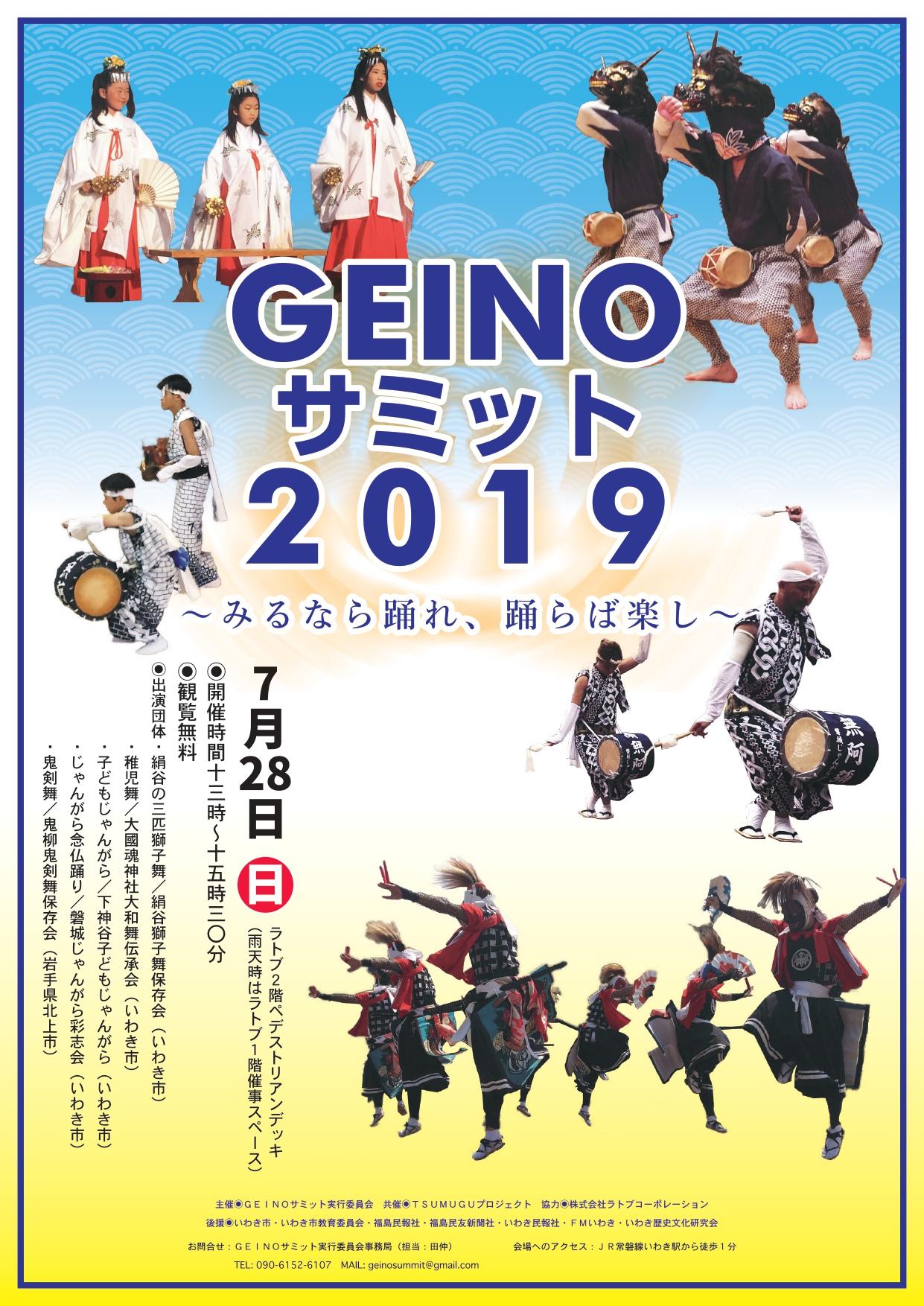 GEINOサミット2019~みるなら踊れ、踊らば楽し~【7月28日開催】