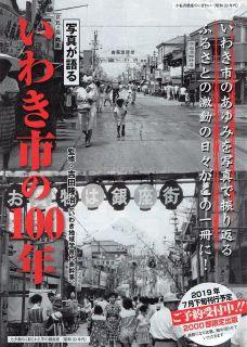 写真集『いわき市の100年』予約受付中☆7月下旬刊行予定!!