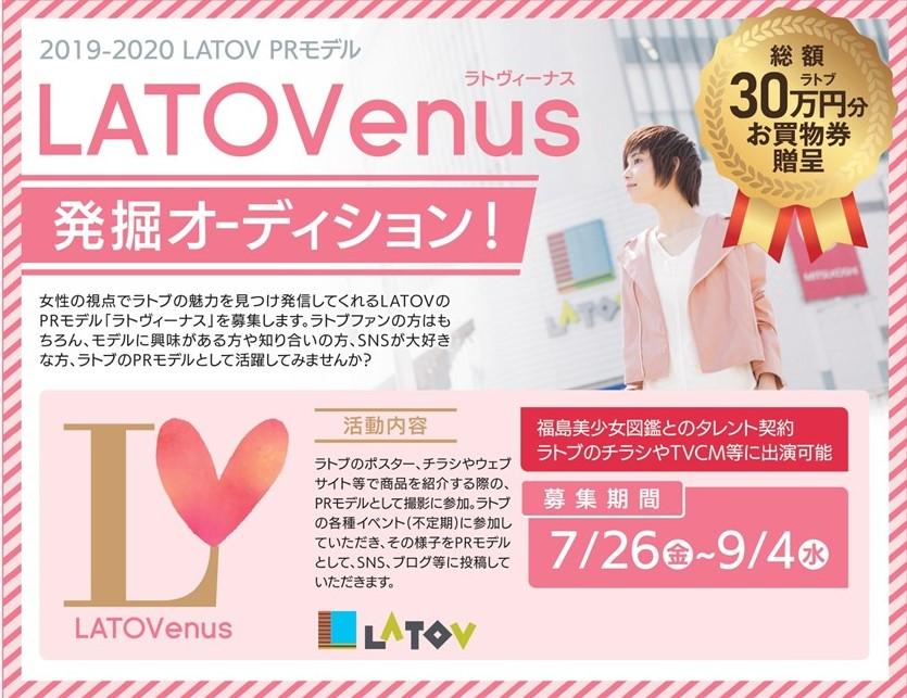 7/26(金)より応募開始!2019-2020 LATOV PRモデル LATOVenus(ラトヴィーナス) 発掘オーディション開催!