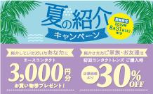 【エースの夏は紹介でお得に♪】会員様ご紹介キャンペーン!