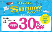 【Premium Summer キャンペーン】エースご利用初めての方 ▲30%!!