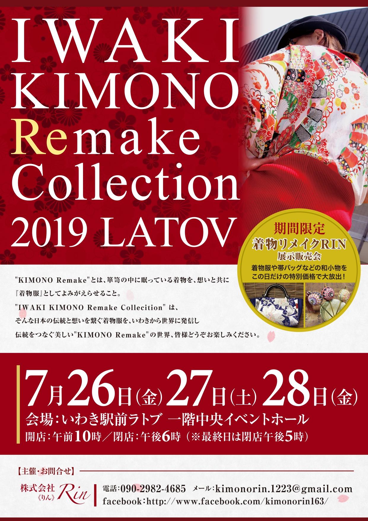 IWAKI KIMONO Remake Collection【7月26日~28日】