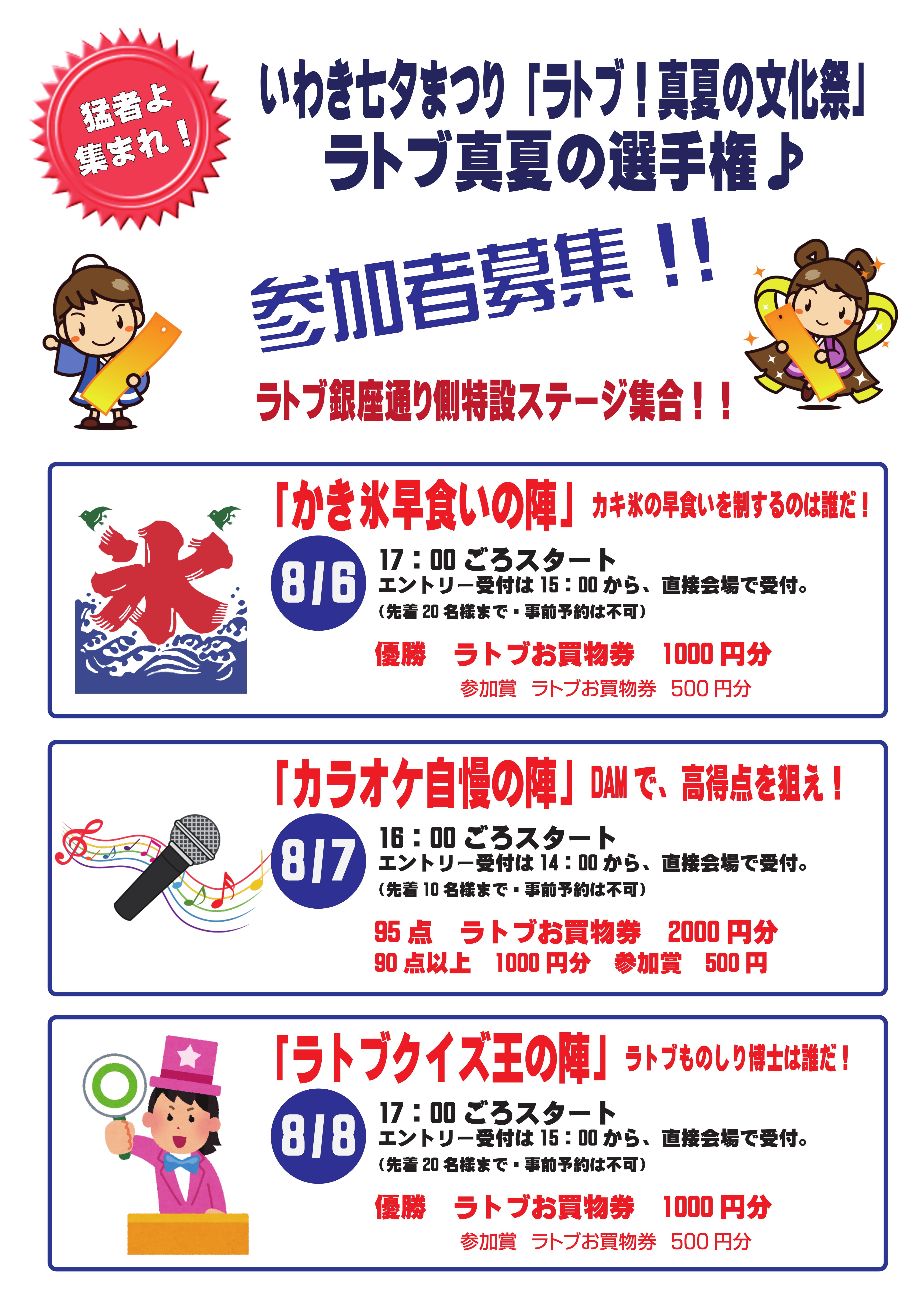 ラトブ真夏の文化祭内「ラトブ真夏の選手権」参加者募集!【8月6日~8日】