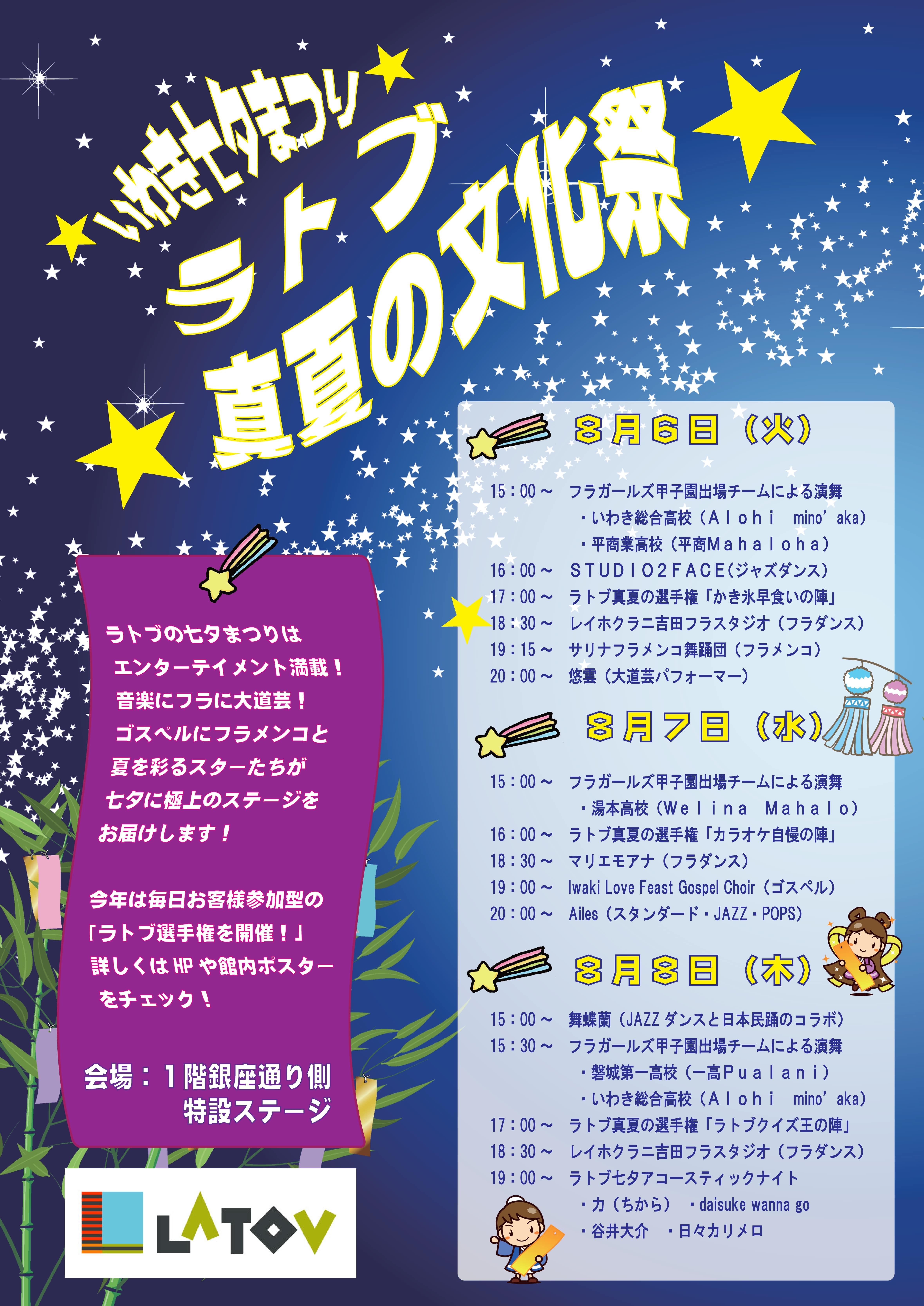 ★ラトブ真夏の文化祭★【8月6日~8月8日】