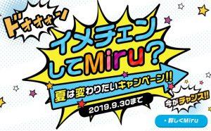 【イメチェンしてmiru?】miru 夏は変わりたいキャンペーン!!