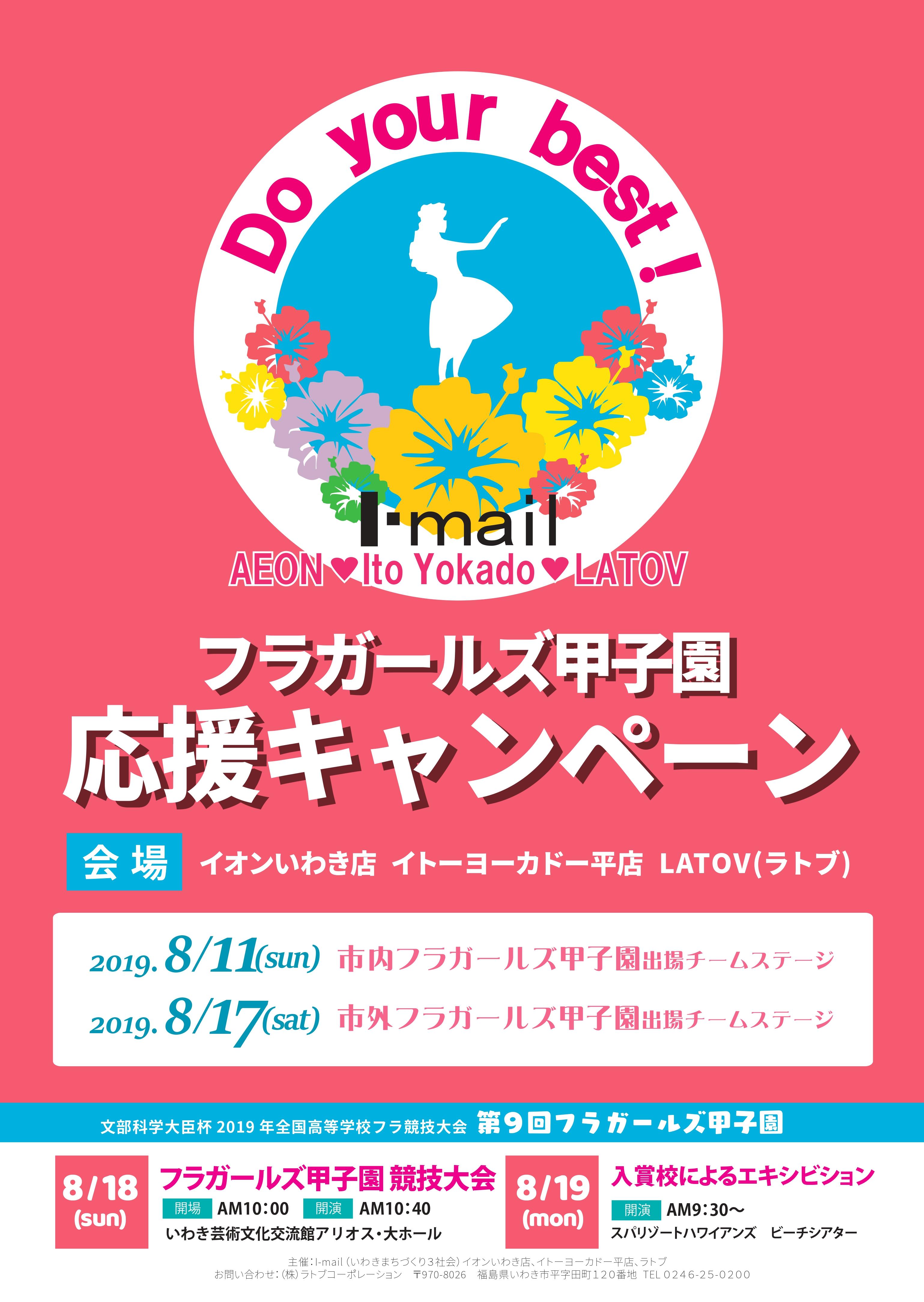 【フラガールズ甲子園♡応援キャンペーン】