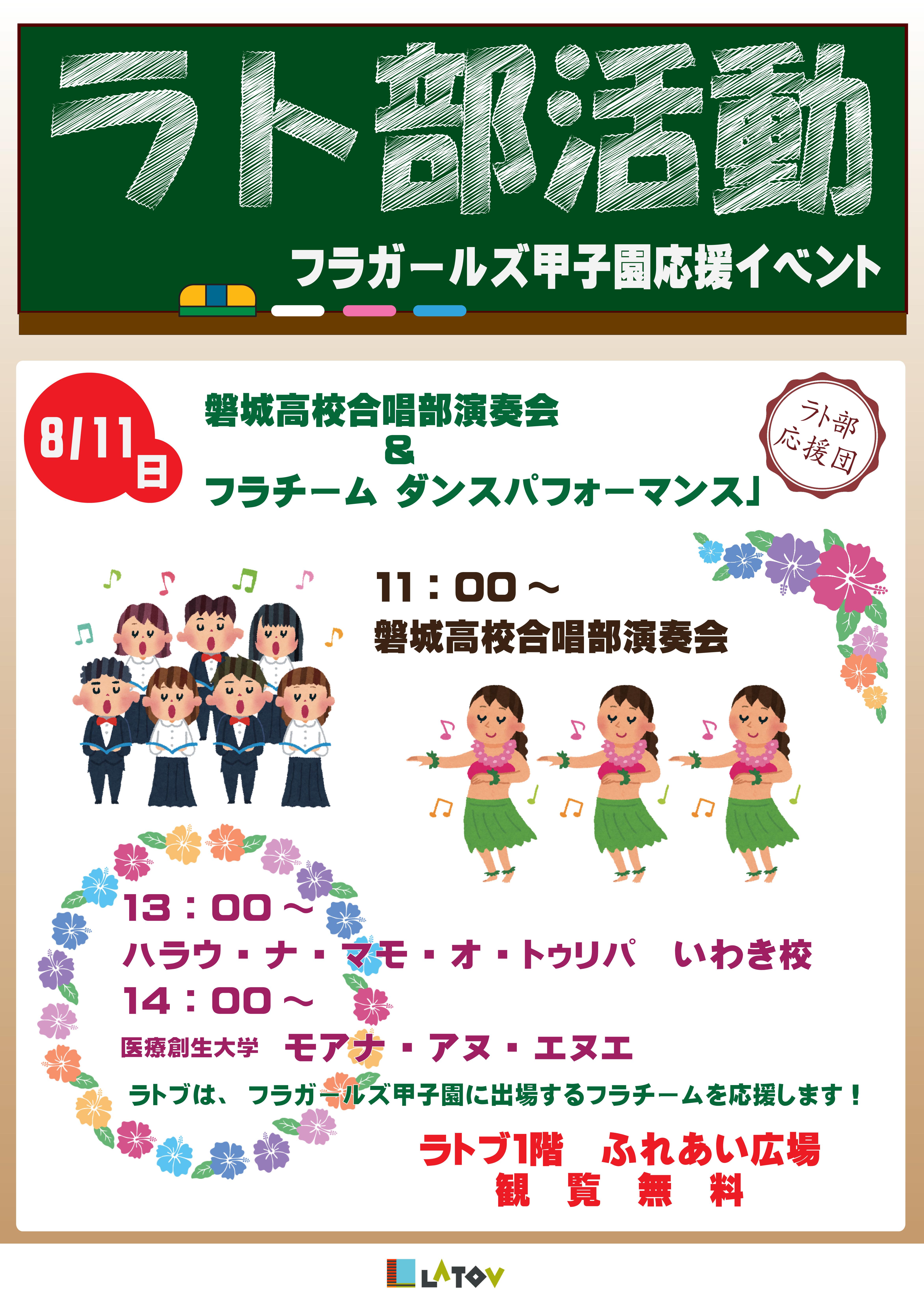 *フラガールズ甲子園応援イベント*【8月11日】
