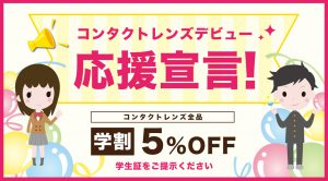 【エースコンタクトは】学割 5%OFF!! 【学生さんを応援します!】