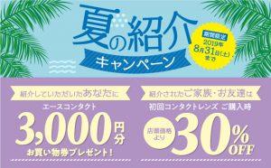【エースコンタクト】夏の紹介キャンペーン 開催中。:+*.゜