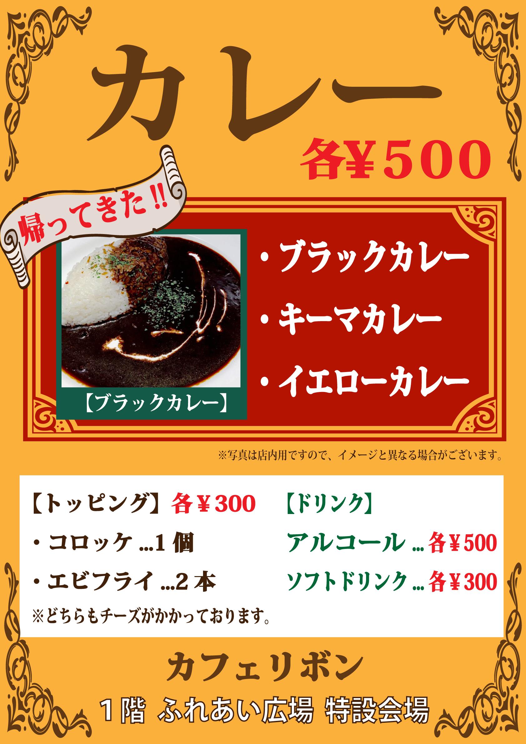 七夕期間限定!カフェリボン カレー販売【8月6日~8日】