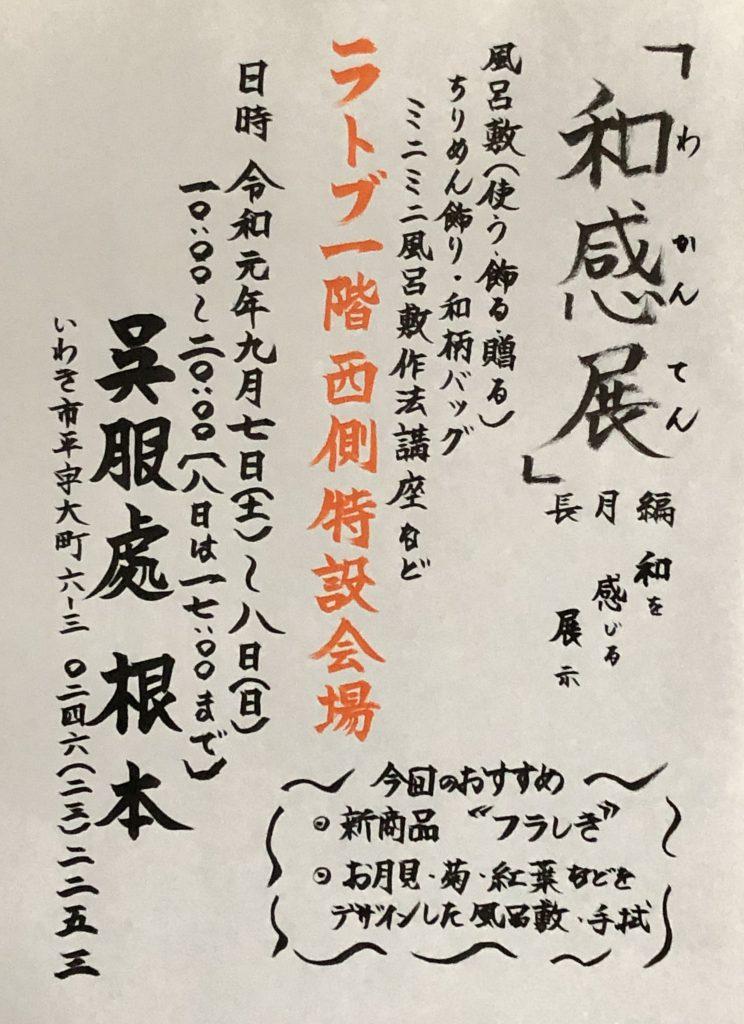 和感展~長月編~【9月7日・8日開催】