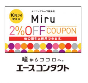 【10月からも安心】エースコンタクト 2%還元クーポン配布中♪