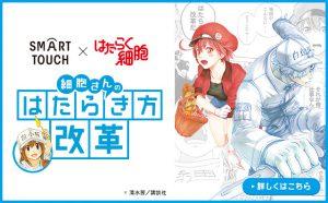 【エースコンタクト×はたらく細胞】コラボキャンペーン 開催中!