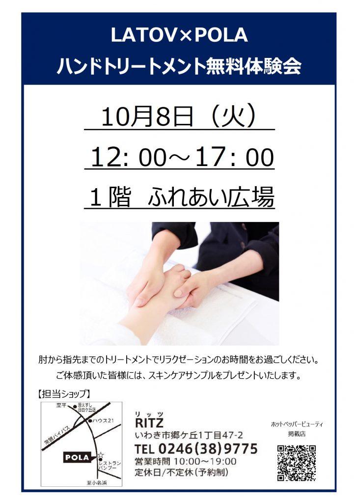 POLA「ハンドトリートメント体験会」【10月8日開催】