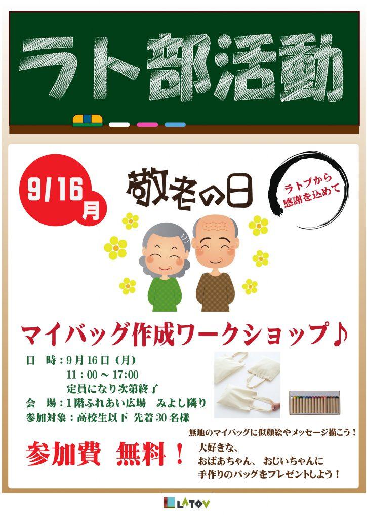 敬老の日ワークショップ開催【9月16日】