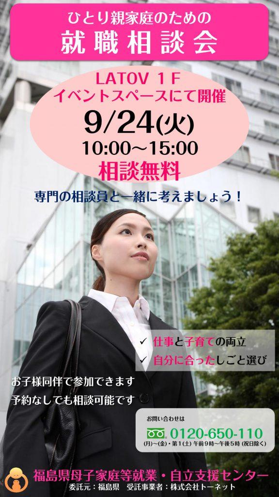 ひとり親家庭のための就職相談会【9月24日開催】