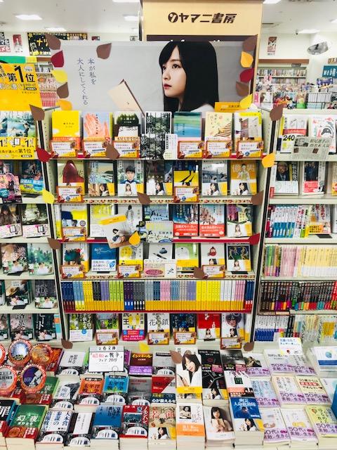 文春文庫【秋ベストセレクション2019】フェア開催中です。