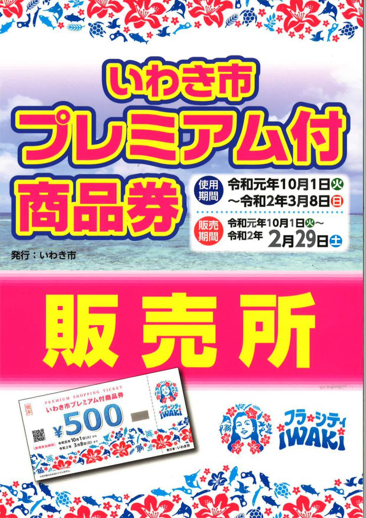 2019.10.1~☆いわき市プレミアム付商品券☆引換販売!!