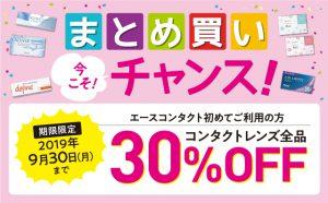 【増税目前!】エースコンタクトはまとめ買いがお得!!