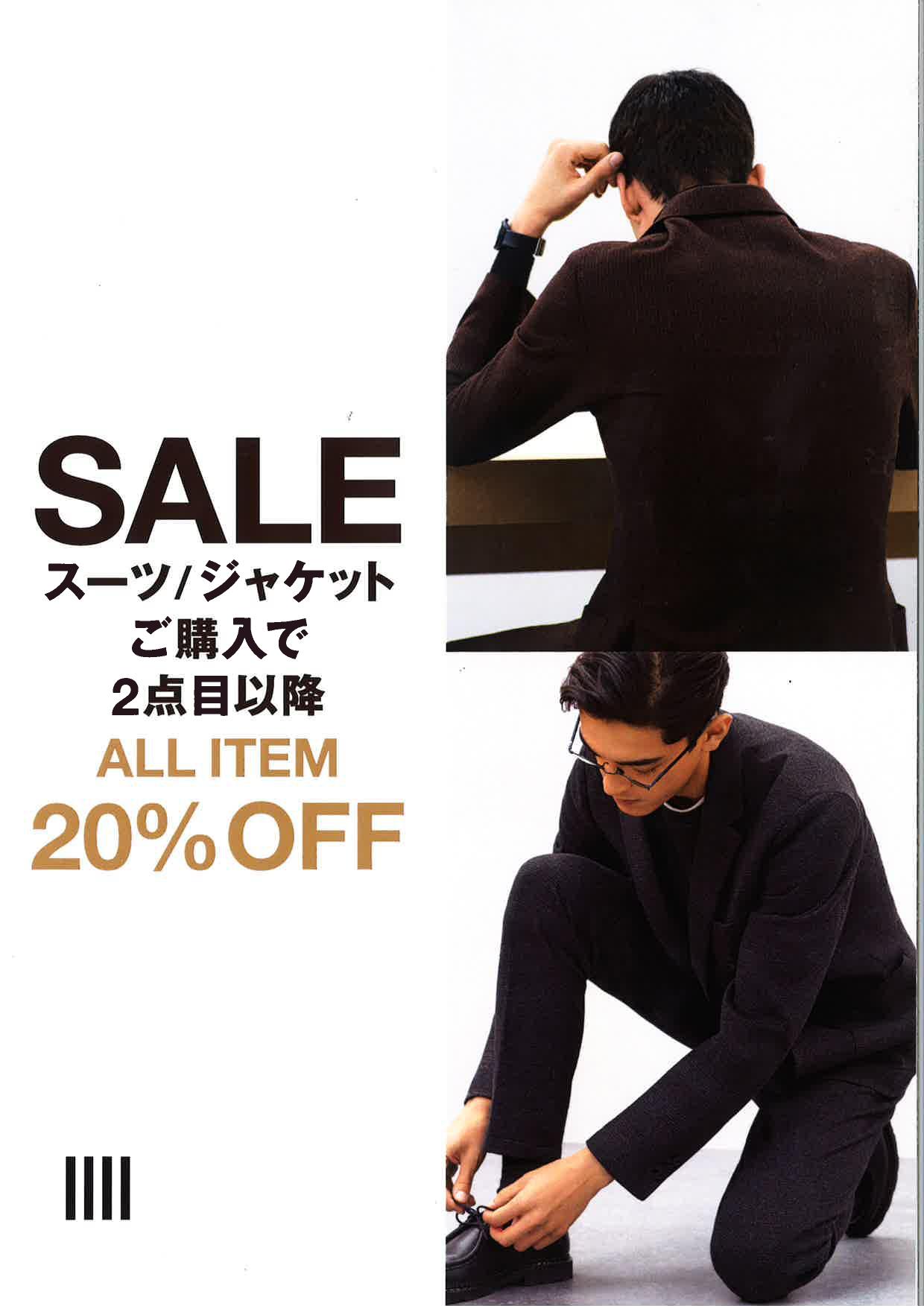 ◆スーツ/ジャケット/フォーマル購入で2点目以降 20%OFF◆