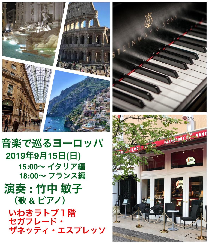 ライブ演奏  〜音楽で巡るヨーロッパ〜