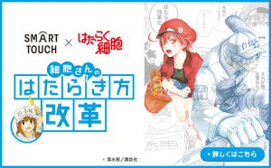 【SMART TOUCH×はたらく細胞】タイアップキャンペーン!!