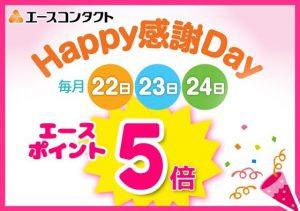 【22・23・24日がお得】エースコンタクト ポイント5倍デーのお知らせ!