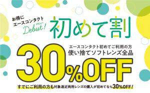 【エースコンタクト】初めてのご利用で使い捨てレンズ全品30%OFF!!