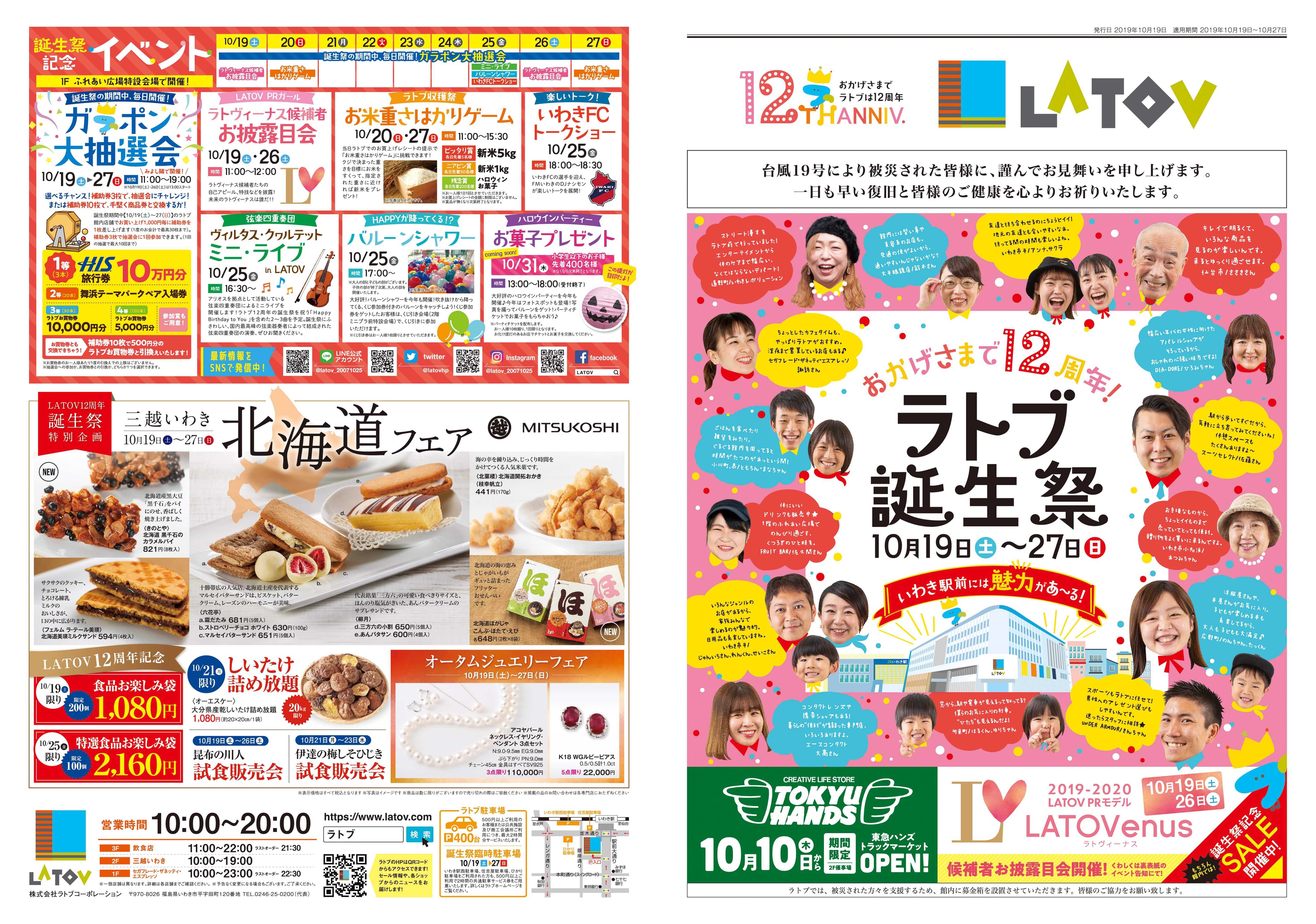 ★☆ラトブ12周年誕生祭10月19日~10月27日まで開催☆★