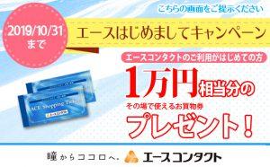 【エースはじめましてCP】はじめてご利用の方は¥10,000相当のお買物券プレゼント!!