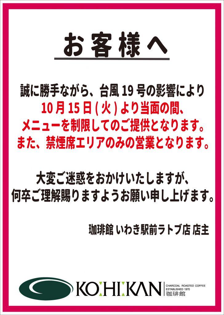 《珈琲館》台風19号の影響による提供サービスの一部制限について