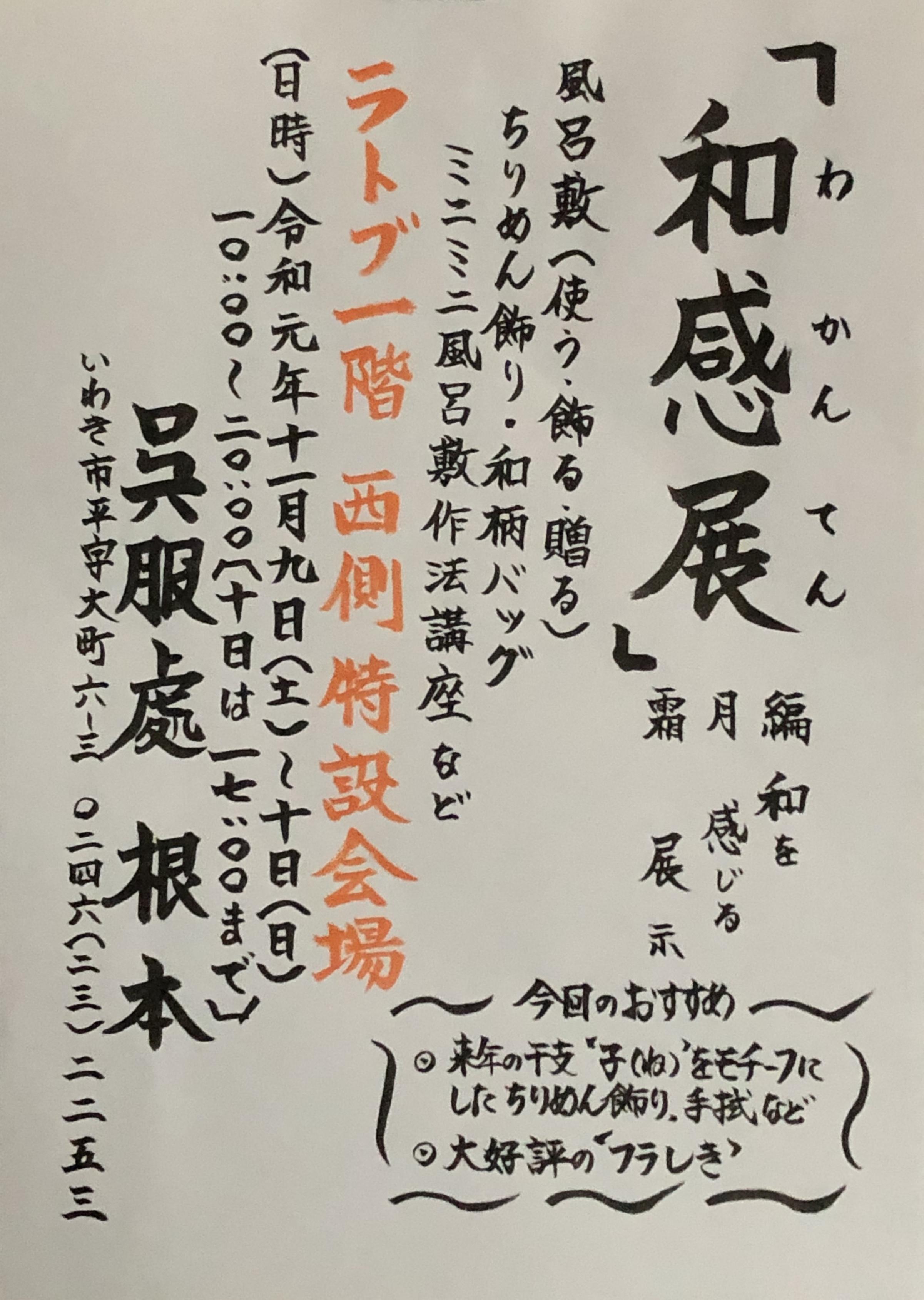 和感展~霜月~【11月9日(土)・10日(日)】