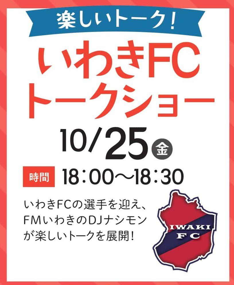 いわきFCトークショー【10月25日(金)】