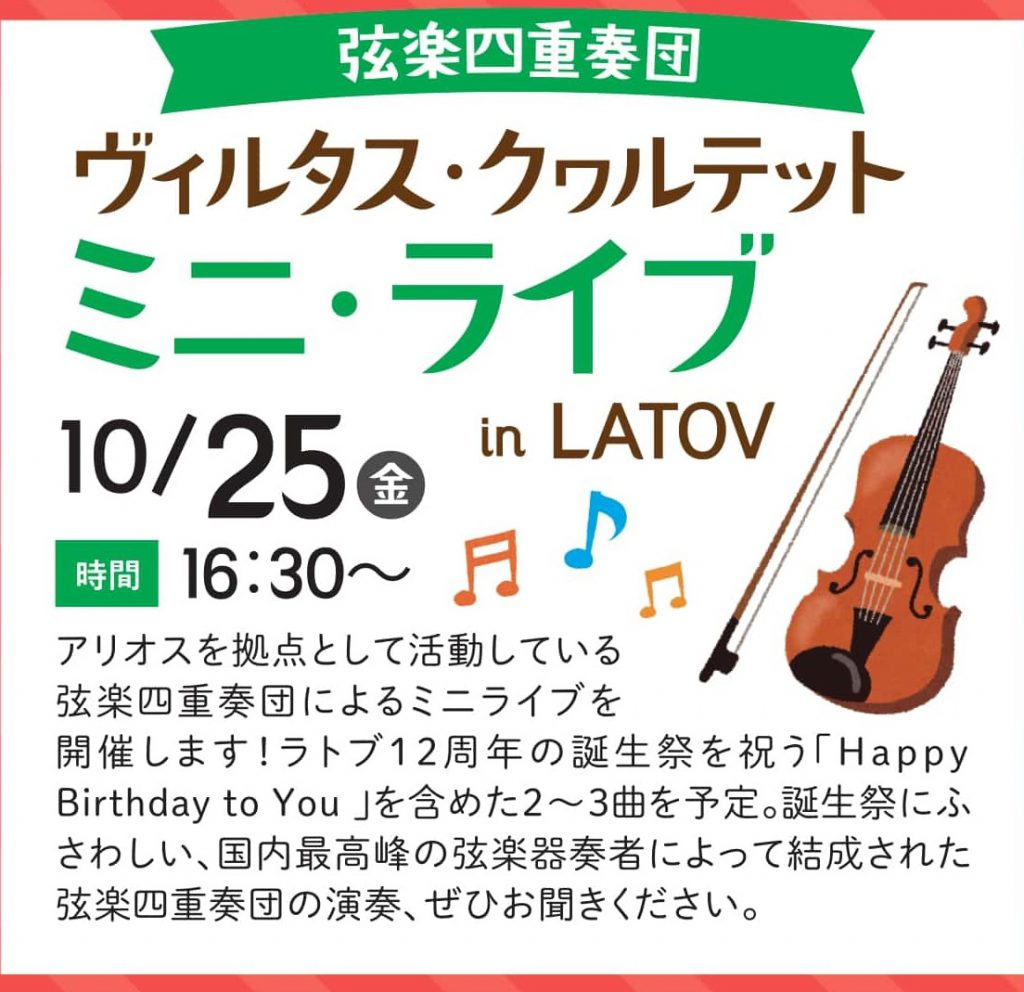 弦楽四重奏 ヴィルタス・クワルテット ミニ・ライブ【10月25日(金)】