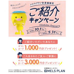 【定額制メルスプラン】ご紹介キャンペーン実施中!