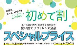 【エースコンタクトご新規様限定!】初回 30%OFFキャンペーン開催中!