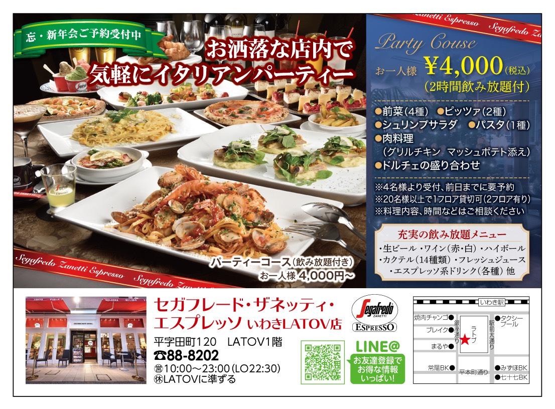 税込4,000円コース料理付き飲み放題プラン 受付開始