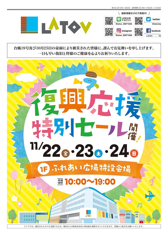 【復興応援特別セール開催! 11/22(金)~24(日)】