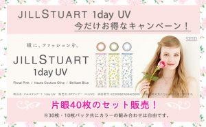 【JILL STUART×エースコンタクト】可愛い♡をお得にお買い物.。.:*・゚+.。.:*・゚